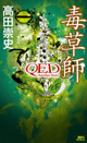 『毒草師 QED Another Story』