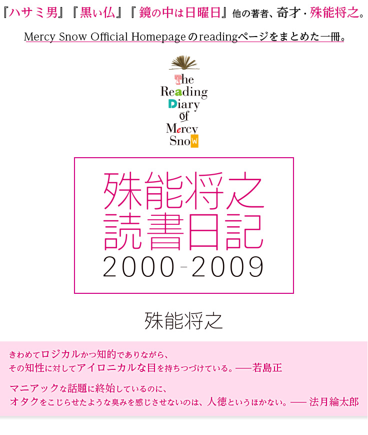 『殊能将之 読書日記 2000-2009 The Reading Diary of Mercy Snow』