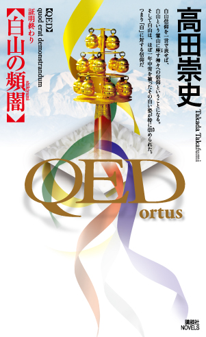 『QED~ortus~ 白山の頻闇(しきやみ)』