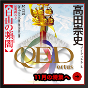 『QED~ortus~ 白山の頻闇(しきやみ)』高田崇史